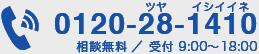 0120-28-1410 相談無料 受付9:00~18:00
