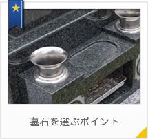 墓石を選ぶポイント