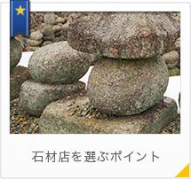 石材店を選ぶポイント