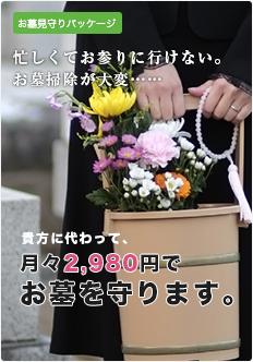 忙しくてお墓参りに行けない。お墓掃除が大変。あなたに代わって月々2980円でお墓を守ります。